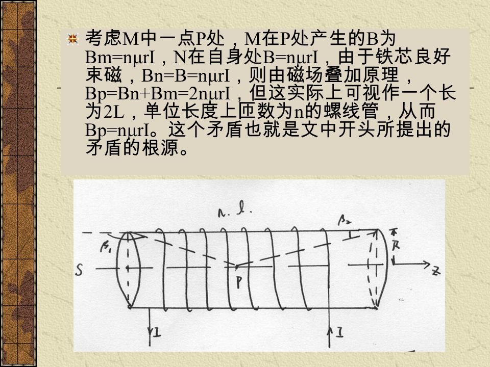 考虑M中一点P处,M在P处产生的B为Bm=nμrI,N在自身处B=nμrI,由于铁芯良好束磁,Bn=B=nμrI,则由磁场叠加原理,Bp=Bn+Bm=2nμrI,但这实际上可视作一个长为2L,单位长度上匝数为n的螺线管,从而Bp=nμrI。这个矛盾也就是文中开头所提出的矛盾的根源。