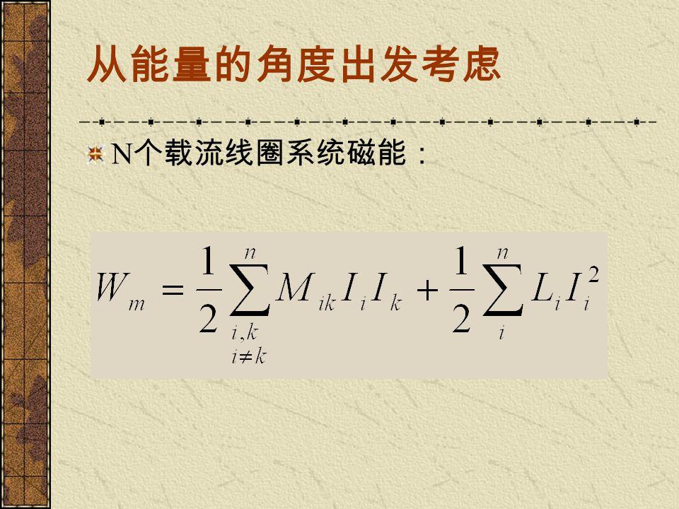 从能量的角度出发考虑 N个载流线圈系统磁能: