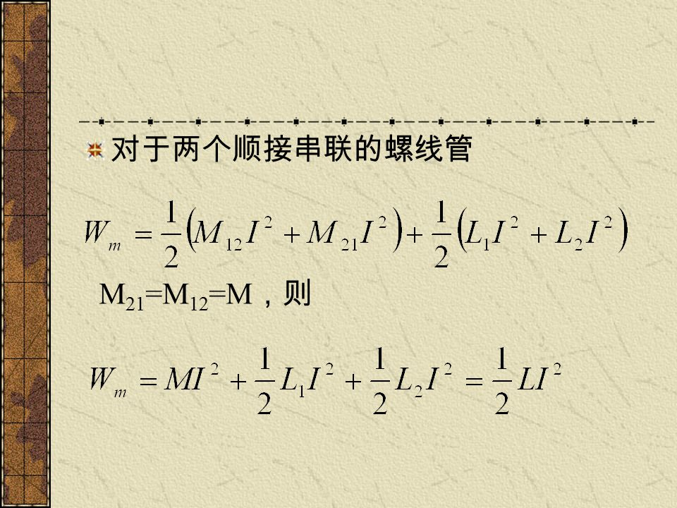 对于两个顺接串联的螺线管 M21=M12=M,则