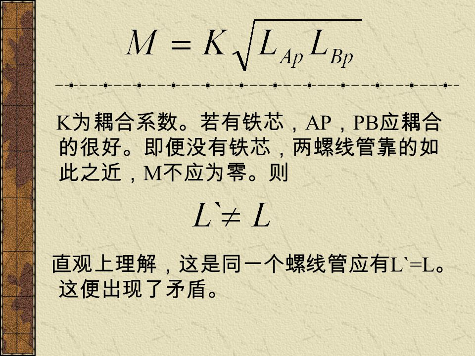 K为耦合系数。若有铁芯,AP,PB应耦合的很好。即便没有铁芯,两螺线管靠的如此之近,M不应为零。则