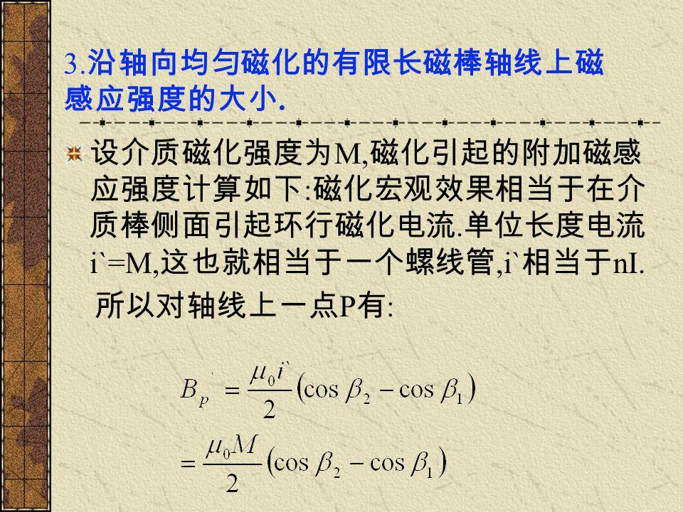 3.沿轴向均匀磁化的有限长磁棒轴线上磁感应强度的大小.