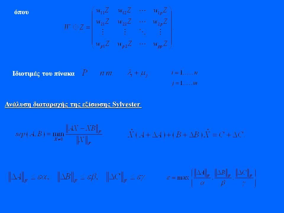 όπου Ιδιοτιμές του πίνακα Ανάλυση διαταραχής της εξίσωσης Sylvester