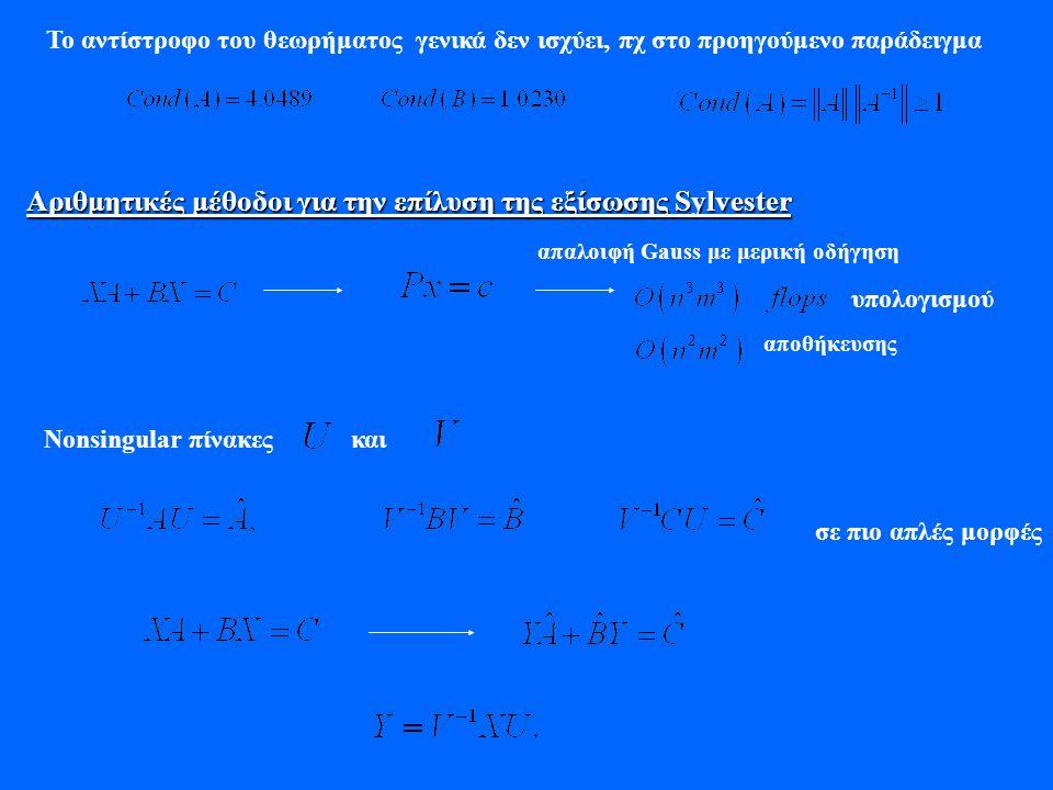 Αριθμητικές μέθοδοι για την επίλυση της εξίσωσης Sylvester