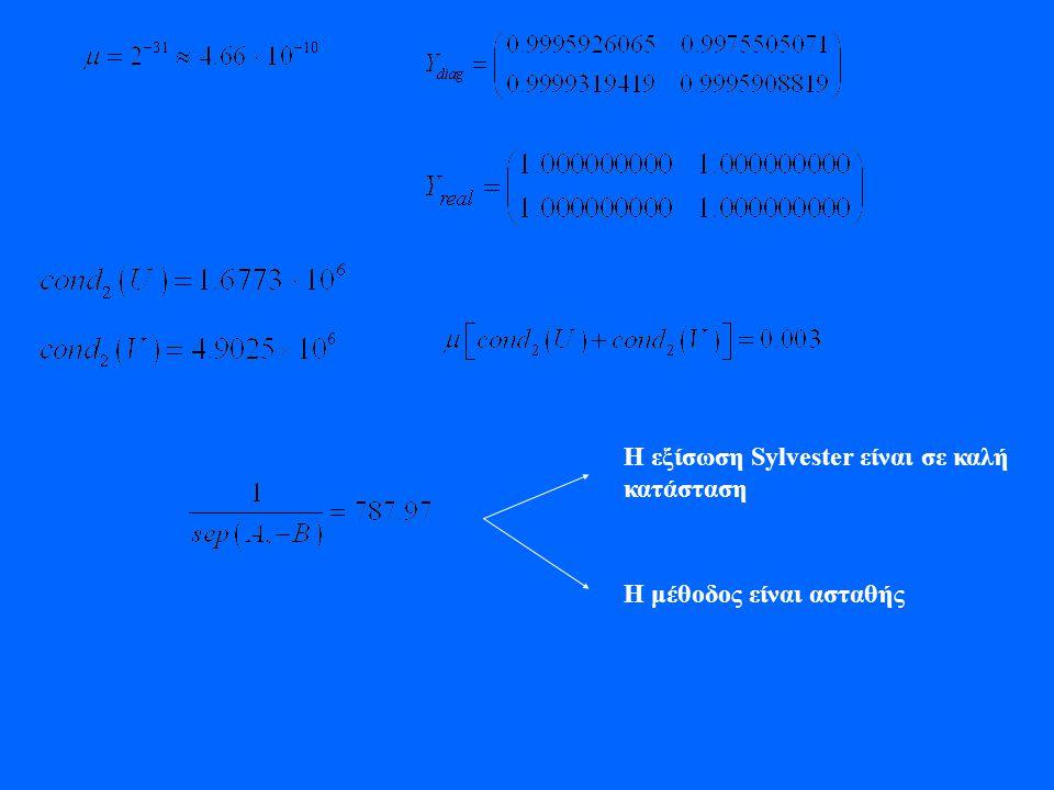 Η εξίσωση Sylvester είναι σε καλή