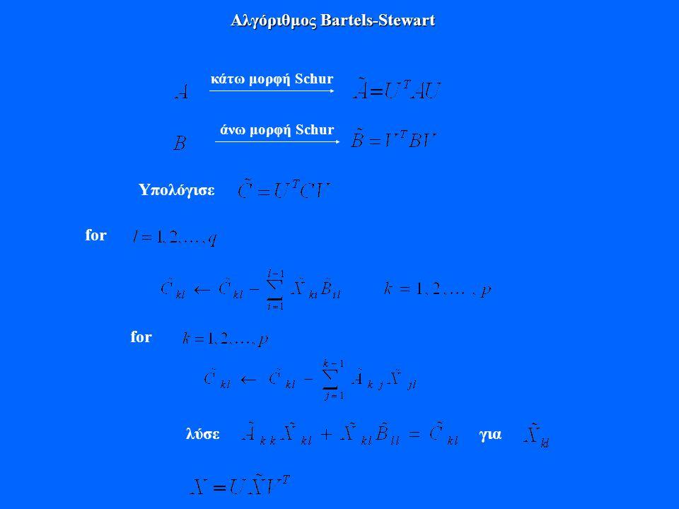 Αλγόριθμος Bartels-Stewart