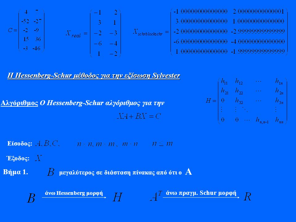 Η Hessenberg-Schur μέθοδος για την εξίσωση Sylvester