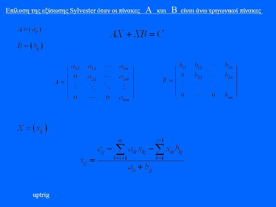 Επίλυση της εξίσωσης Sylvester όταν οι πίνακες Α και Β είναι άνω τριγωνικοί πίνακες