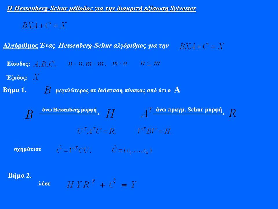 Η Hessenberg-Schur μέθοδος για την διακριτή εξίσωση Sylvester