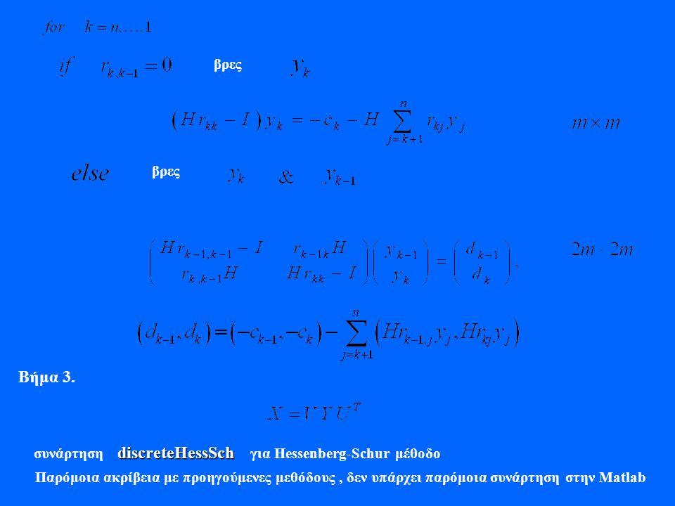 βρες βρες. Βήμα 3. συνάρτηση discreteHessSch για Hessenberg-Schur μέθοδο.