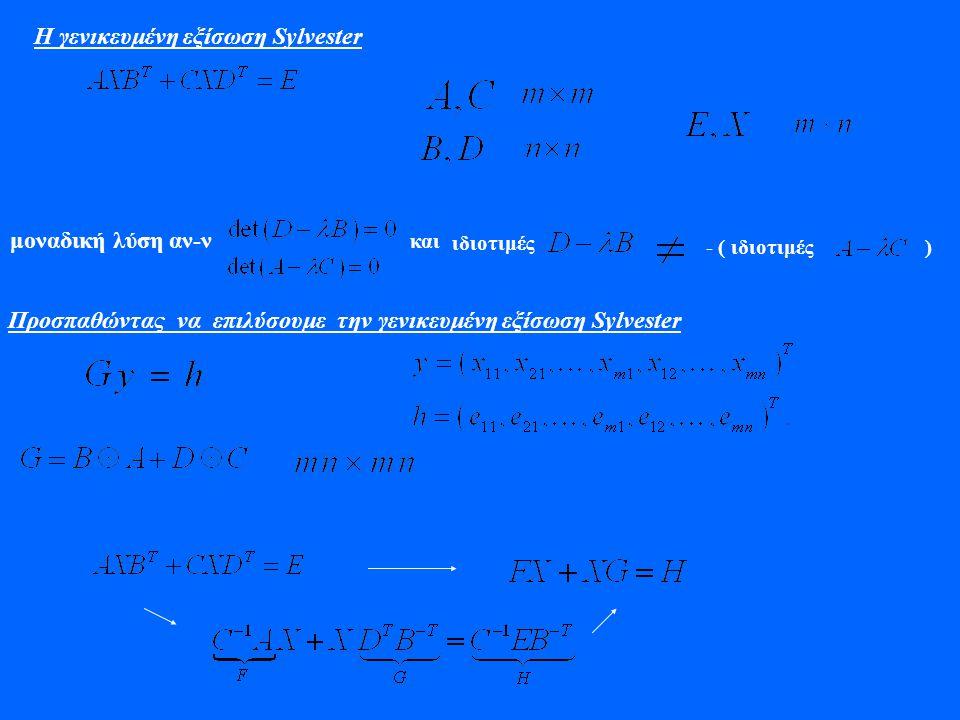 Η γενικευμένη εξίσωση Sylvester