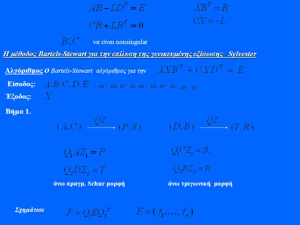 Αλγόριθμος Ο Bartels-Stewart αλγόριθμος γιa την