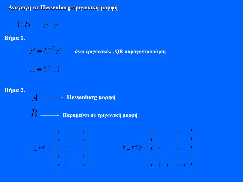 Αναγωγή σε Hessenberg-τριγωνική μορφή
