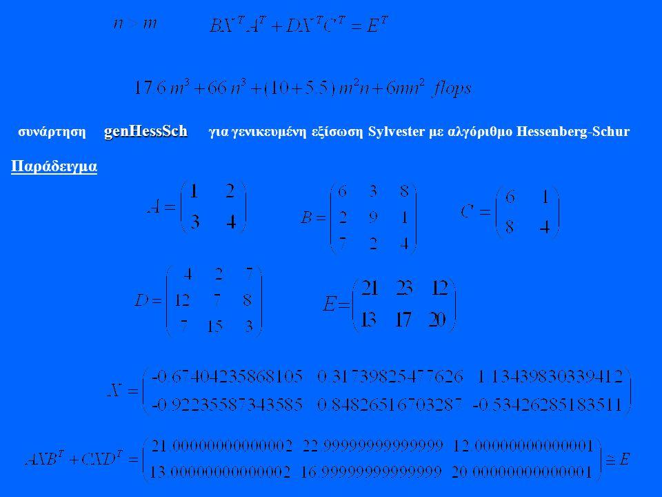 συνάρτηση genHessSch για γενικευμένη εξίσωση Sylvester με αλγόριθμο Hessenberg-Schur