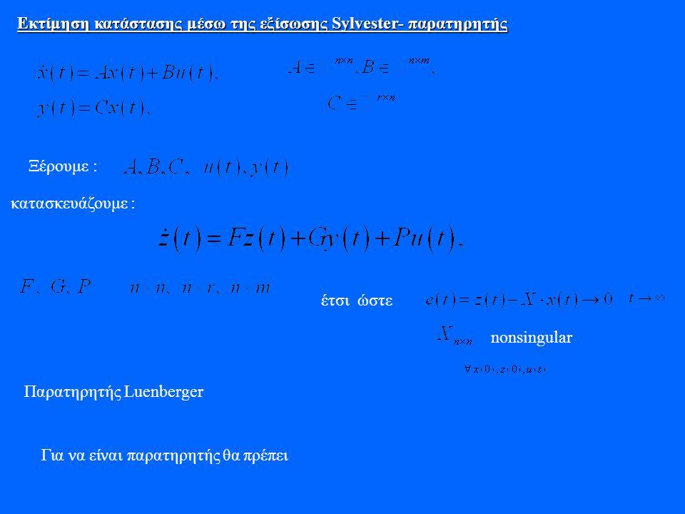 Εκτίμηση κατάστασης μέσω της εξίσωσης Sylvester- παρατηρητής