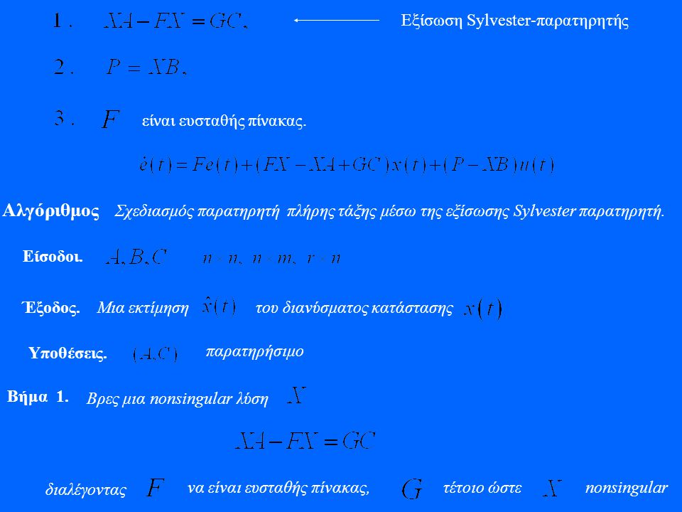 Εξίσωση Sylvester-παρατηρητής