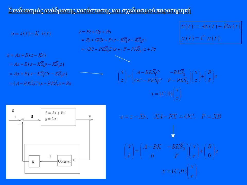 Συνδυασμός ανάδρασης κατάστασης και σχεδιασμού παρατηρητή