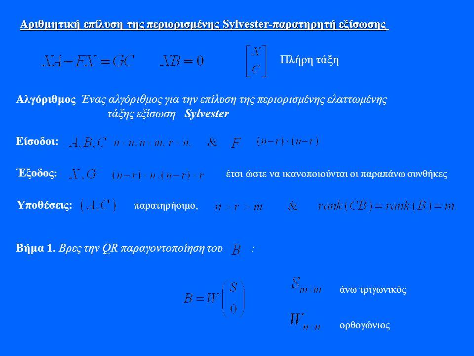 Αριθμητική επίλυση της περιορισμένης Sylvester-παρατηρητή εξίσωσης