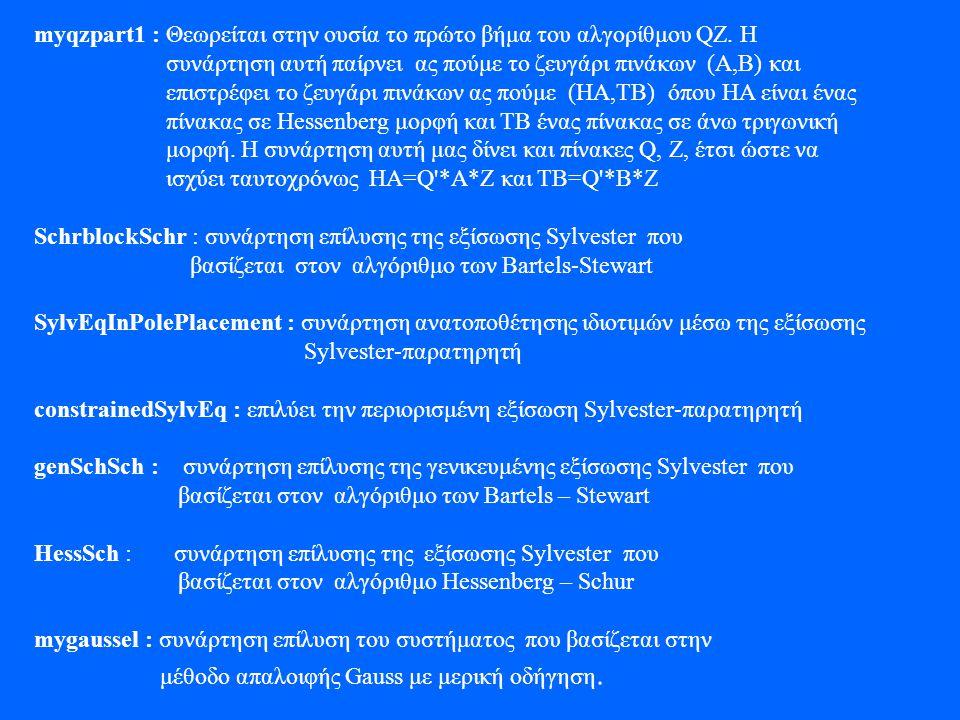 myqzpart1 : Θεωρείται στην ουσία το πρώτο βήμα του αλγορίθμου QZ. Η