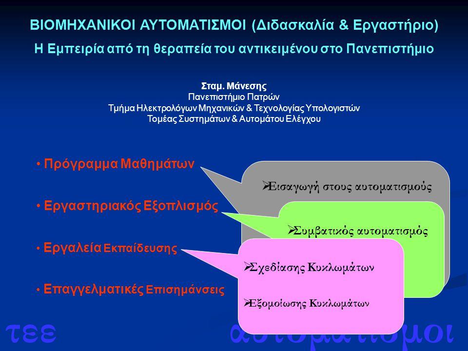 τεε αυτοματισμοι ΒΙΟΜΗΧΑΝΙΚΟΙ ΑΥΤΟΜΑΤΙΣΜΟΙ (Διδασκαλία & Εργαστήριο)