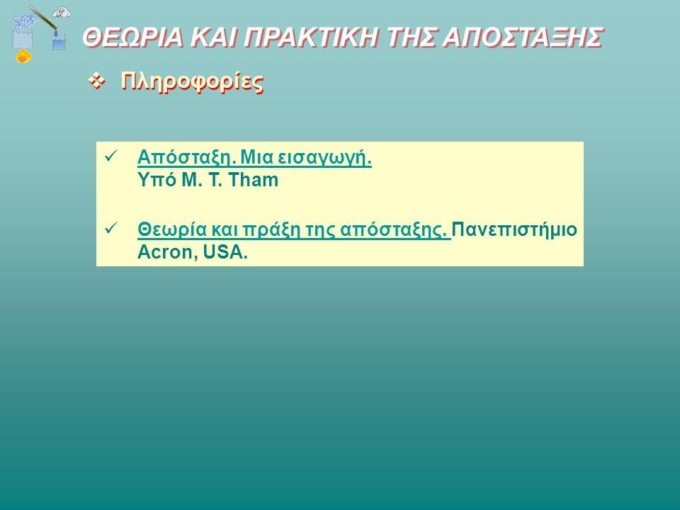 Πληροφορίες Απόσταξη. Μια εισαγωγή. Υπό M. T. Tham