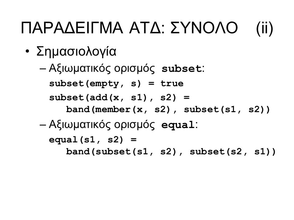 ΠΑΡΑΔΕΙΓΜΑ ΑΤΔ: ΣΥΝΟΛΟ (ii)