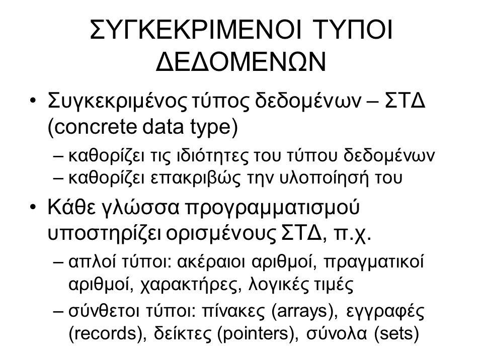 ΣΥΓΚΕΚΡΙΜΕΝΟΙ ΤΥΠΟΙ ΔΕΔΟΜΕΝΩΝ