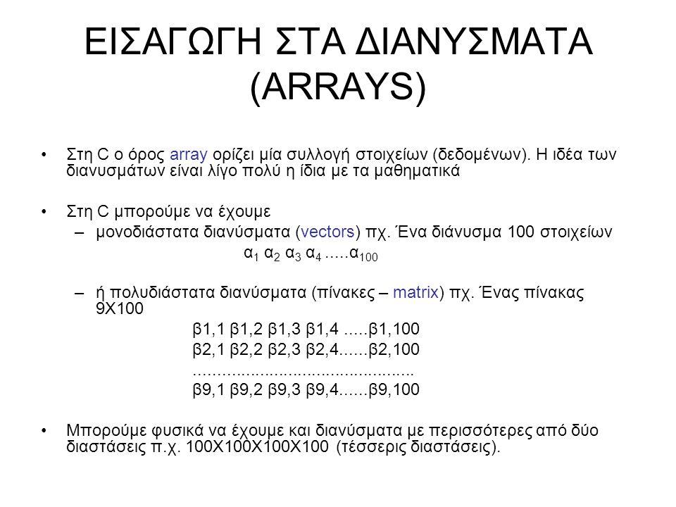 ΕΙΣΑΓΩΓΗ ΣΤΑ ΔΙΑΝΥΣΜΑΤΑ (ARRAYS)