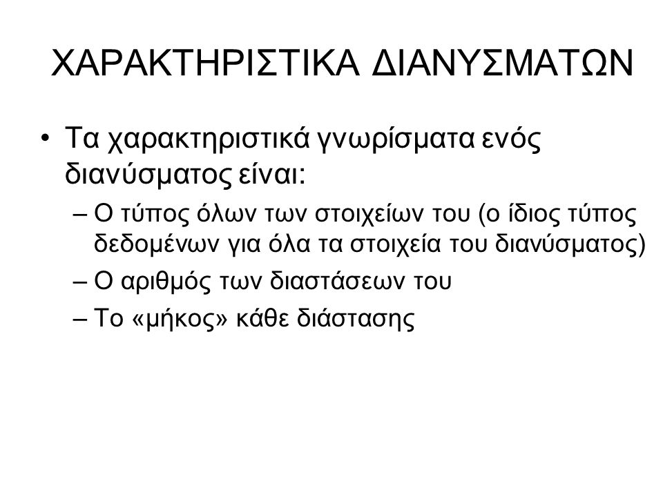 ΧΑΡΑΚΤΗΡΙΣΤΙΚΑ ΔΙΑΝΥΣΜΑΤΩΝ