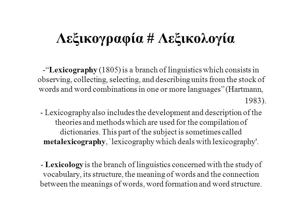 Λεξικογραφία # Λεξικολογία