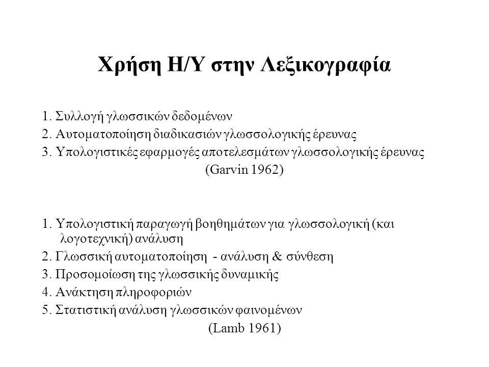 Χρήση Η/Υ στην Λεξικογραφία