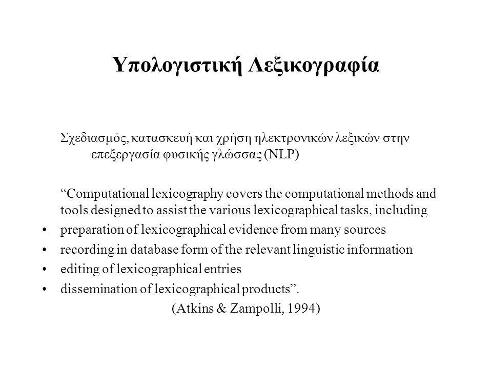 Υπολογιστική Λεξικογραφία