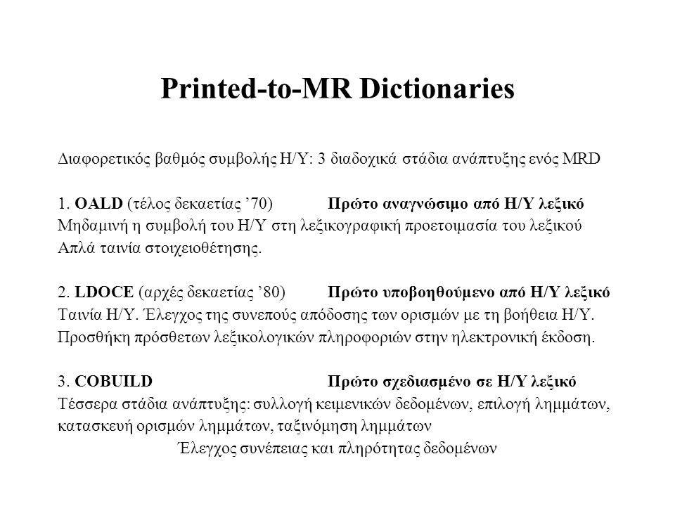 Printed-to-MR Dictionaries