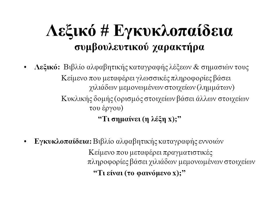 Λεξικό # Εγκυκλοπαίδεια συμβουλευτικού χαρακτήρα