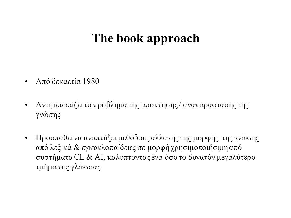 The book approach Από δεκαετία 1980