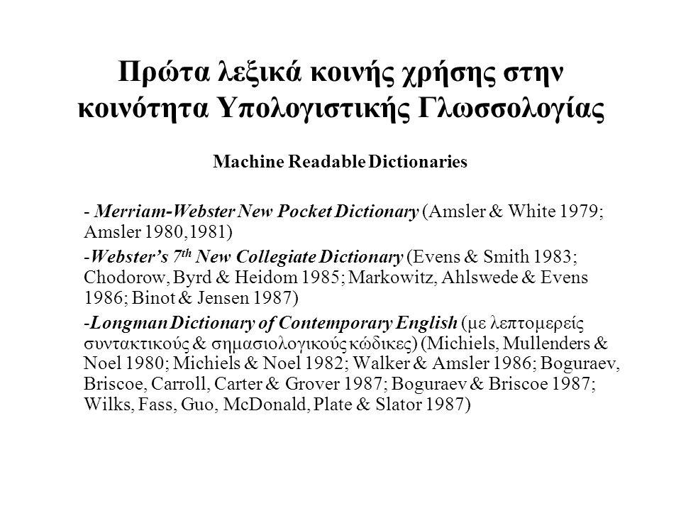 Πρώτα λεξικά κοινής χρήσης στην κοινότητα Υπολογιστικής Γλωσσολογίας