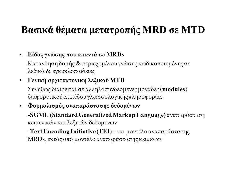 Βασικά θέματα μετατροπής MRD σε MTD