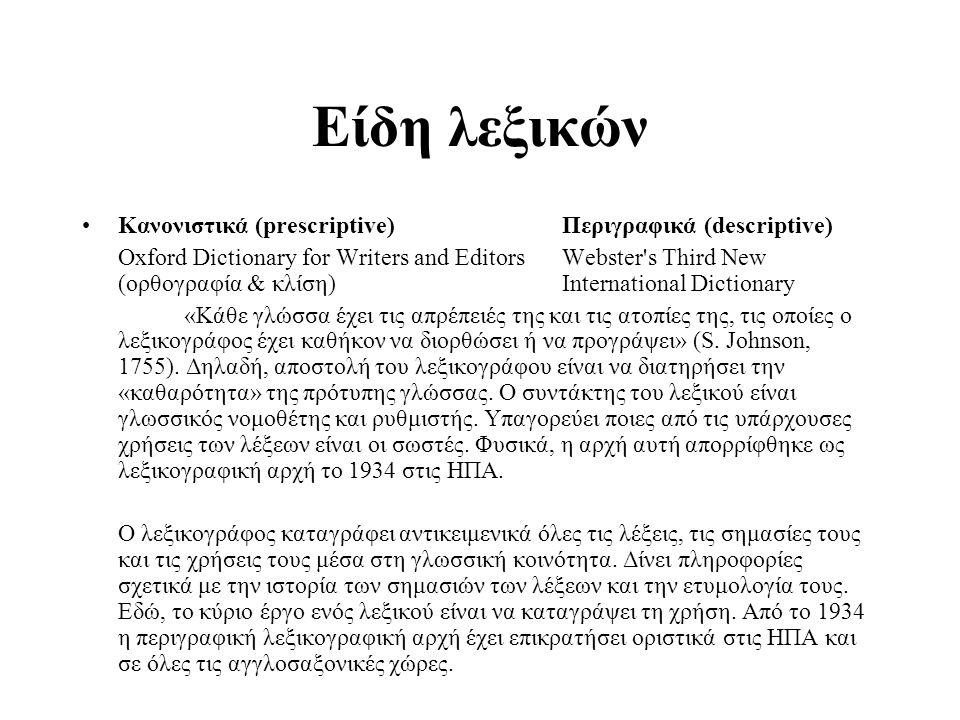 Είδη λεξικών Κανονιστικά (prescriptive) Περιγραφικά (descriptive)