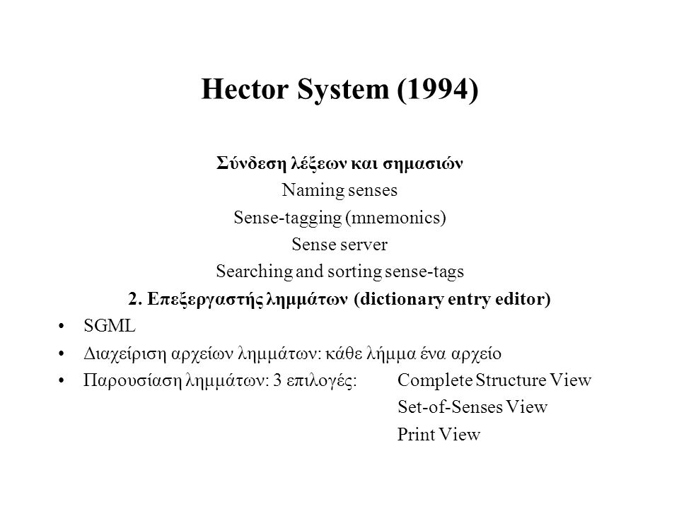 Hector System (1994) Σύνδεση λέξεων και σημασιών Naming senses