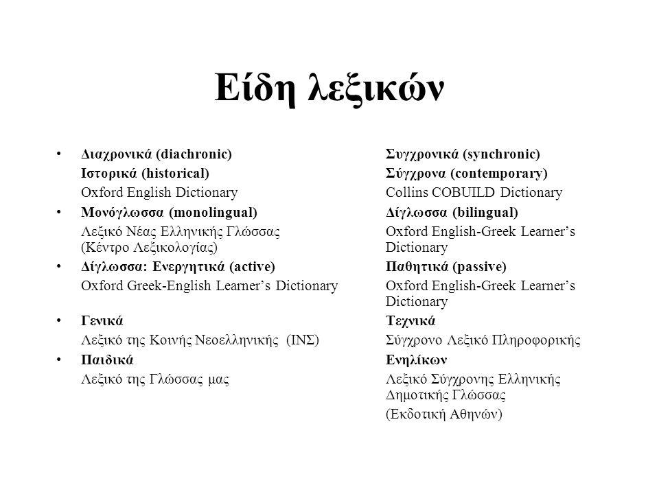 Είδη λεξικών Διαχρονικά (diachronic) Συγχρονικά (synchronic)