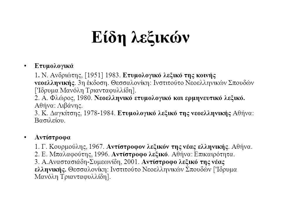 Είδη λεξικών Ετυμολογικά
