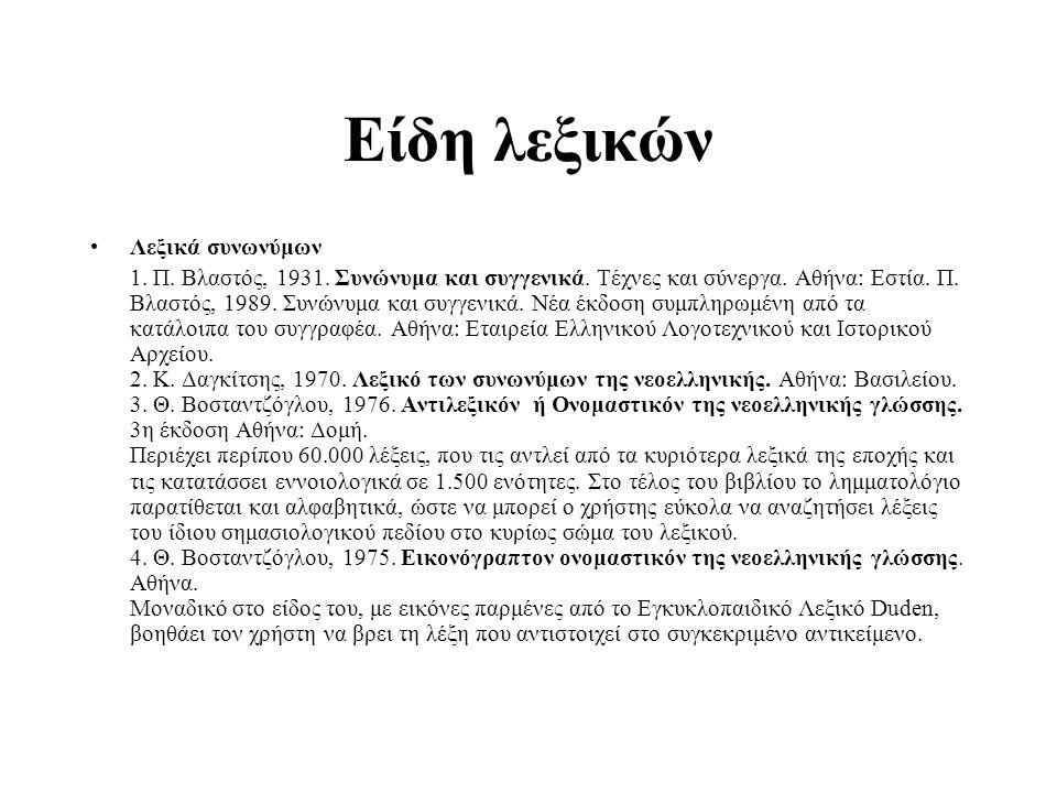 Είδη λεξικών Λεξικά συνωνύμων