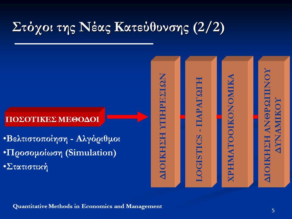 Στόχοι της Νέας Κατεύθυνσης (2/2)