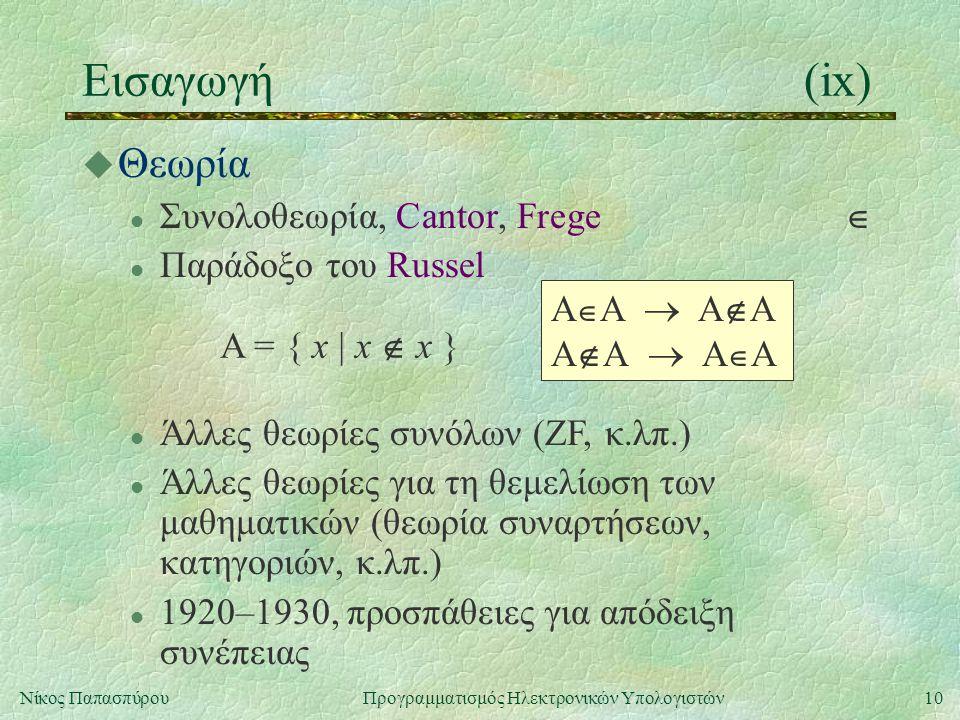 Εισαγωγή (ix) Θεωρία Συνολοθεωρία, Cantor, Frege  Παράδοξο του Russel