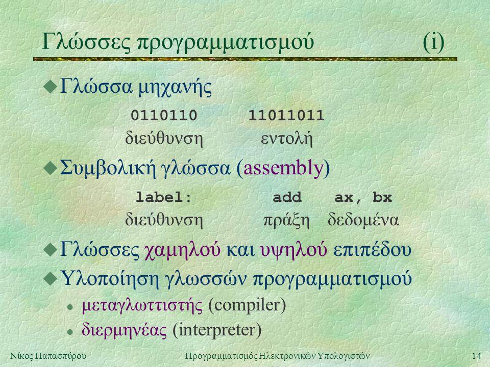 Γλώσσες προγραμματισμού (i)