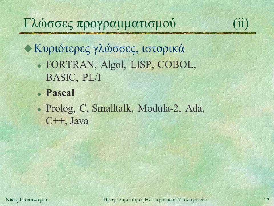 Γλώσσες προγραμματισμού (ii)