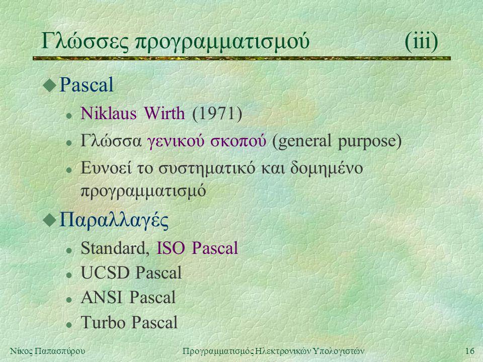 Γλώσσες προγραμματισμού (iii)