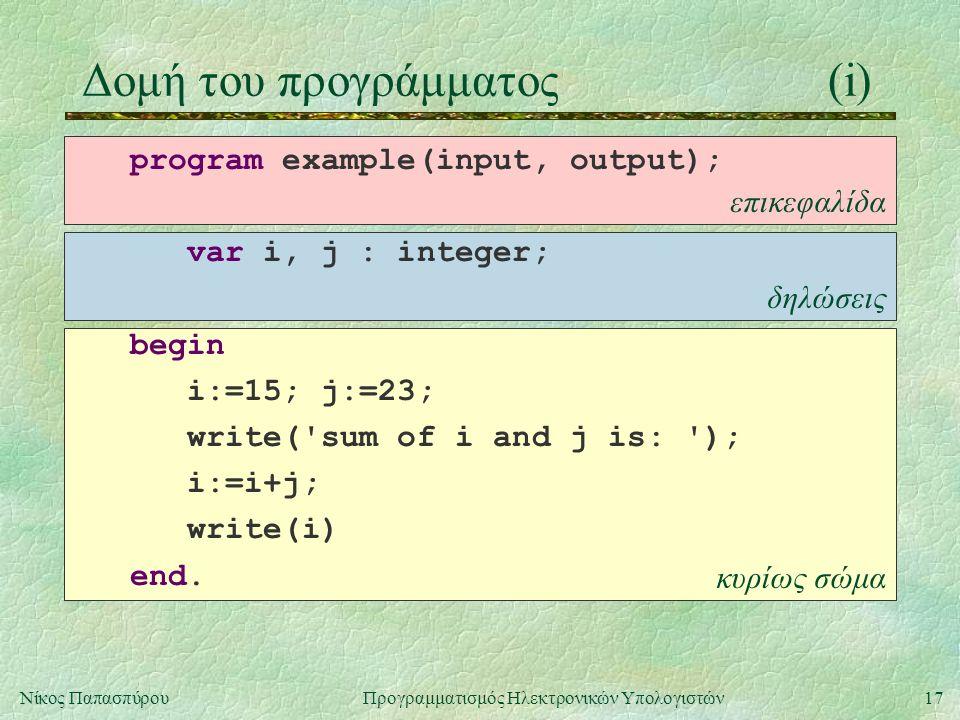 Δομή του προγράμματος (i)
