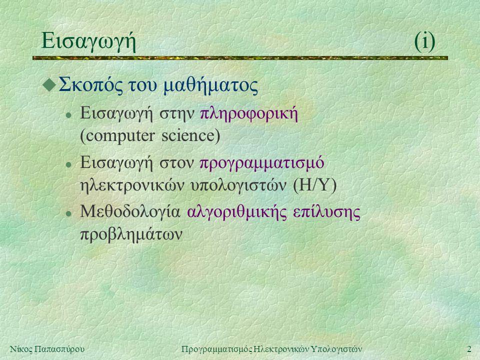 Εισαγωγή (i) Σκοπός του μαθήματος