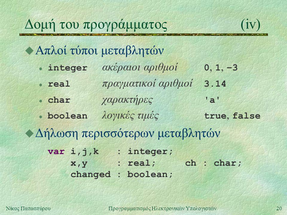 Δομή του προγράμματος (iv)