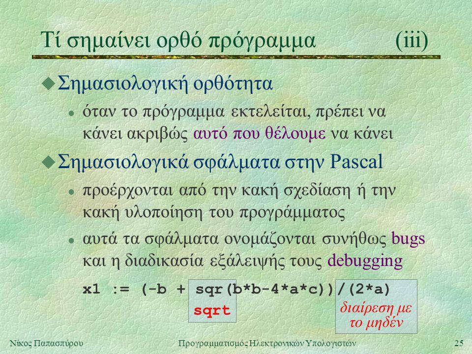 Τί σημαίνει ορθό πρόγραμμα (iii)